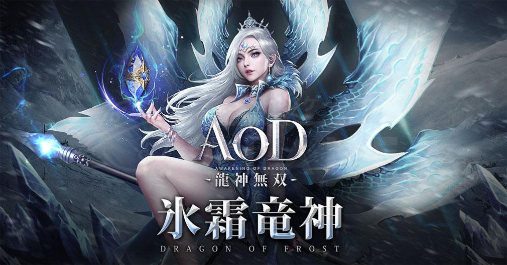 AOD 龍神無双 『氷霜竜神』紹介イメージ