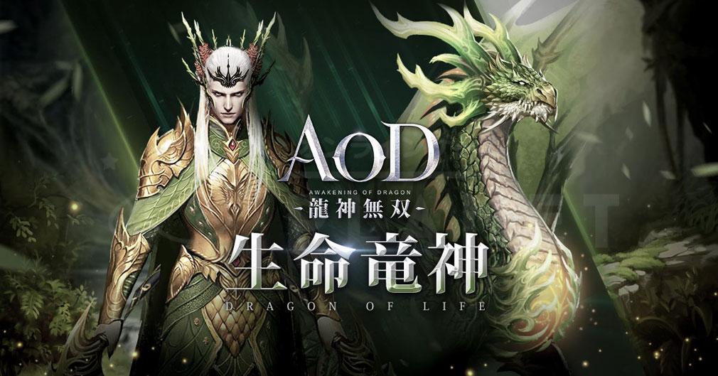 AOD 龍神無双 キャラクター『生命竜神』紹介イメージ