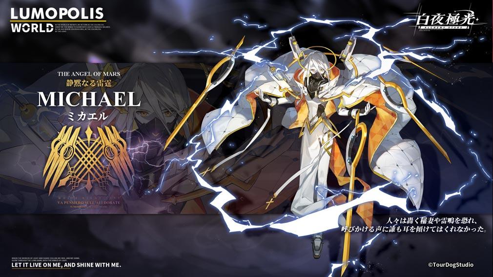 白夜極光 白夜城のキャラクター『ミカエル』紹介イメージ