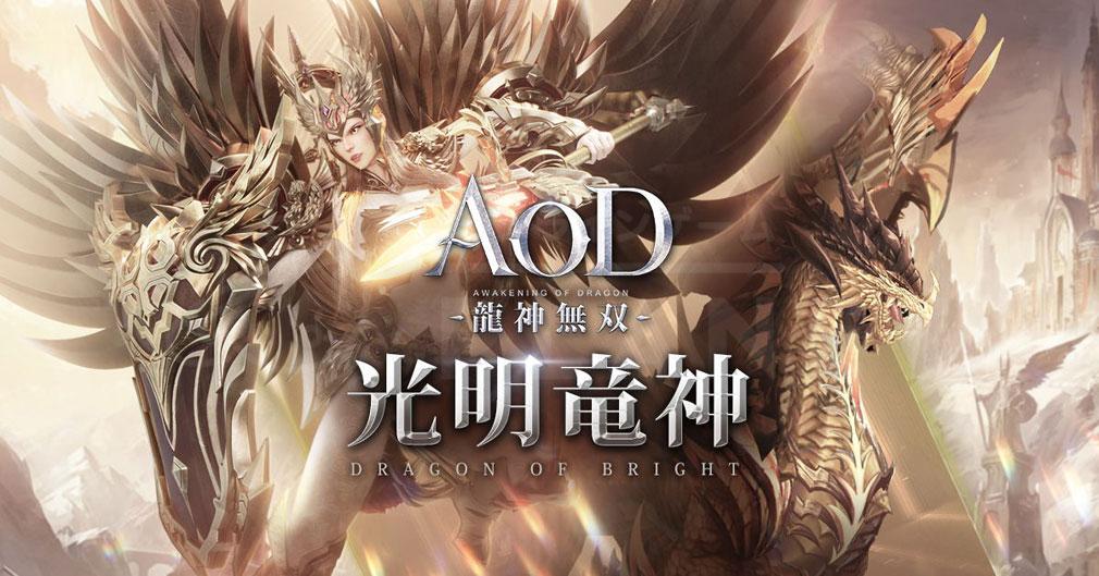 AOD 龍神無双 キャラクター『光明竜神』紹介イメージ