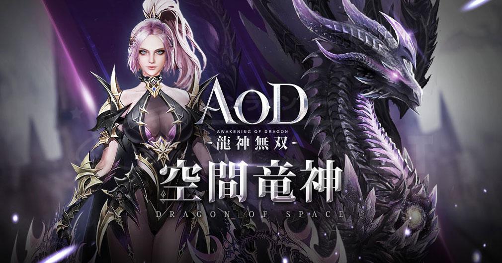 AOD 龍神無双 キャラクター『空間竜神』紹介イメージ