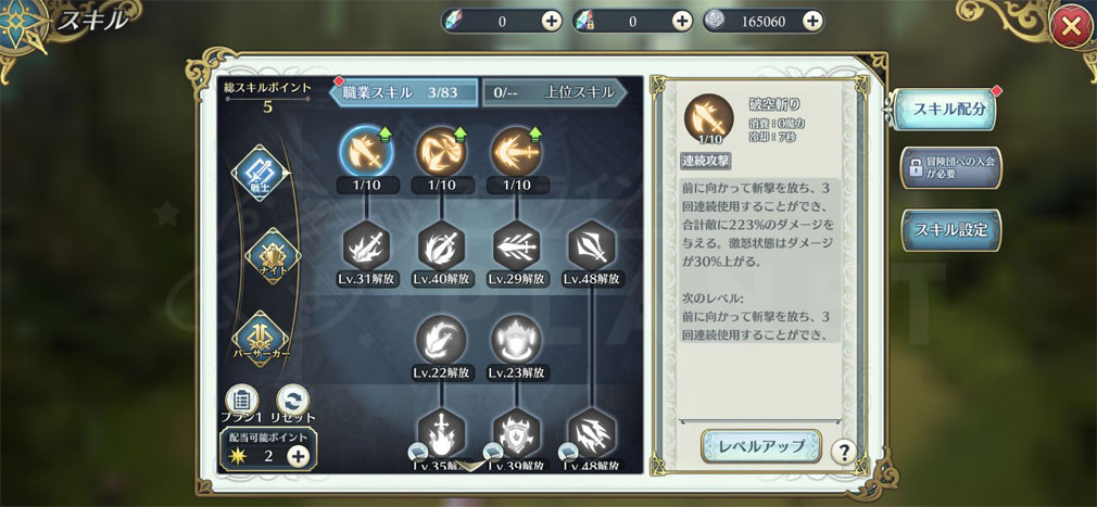 イース6オンライン ナピシュテムの匣(Ys6) 戦士スキル画面スクリーンショット