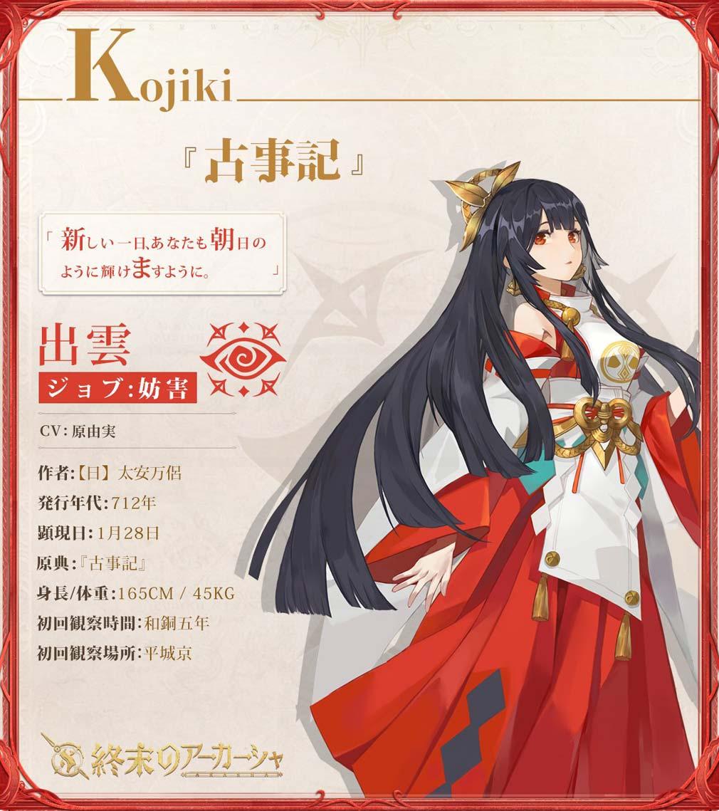 終末のアーカーシャ(終アカ) キャラクター『出雲』紹介イメージ