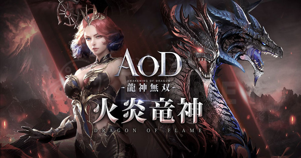 AOD 龍神無双 キャラクター『火炎竜神』紹介イメージ