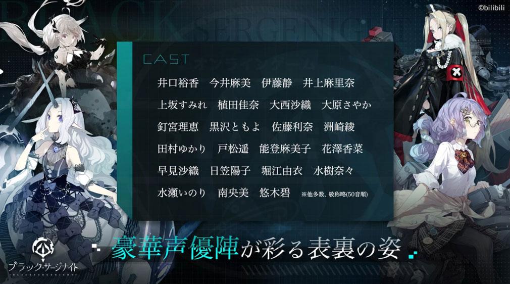 ブラック・サージナイト キャスト紹介イメージ