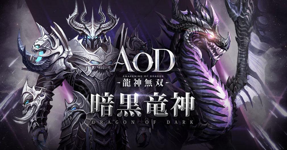 AOD 龍神無双 キャラクター『暗黒竜神』紹介イメージ