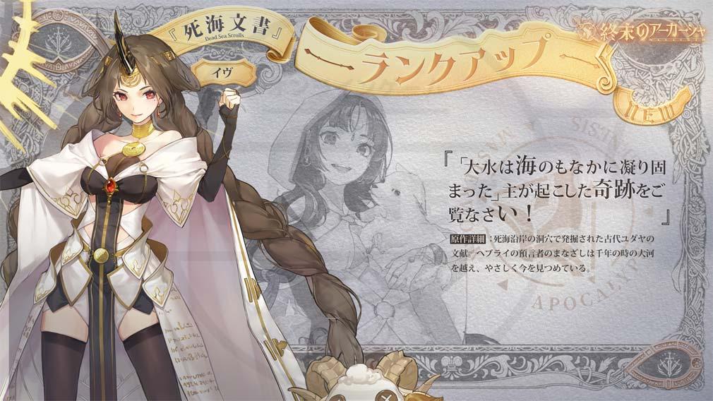 終末のアーカーシャ(終アカ) ランクアップしたキャラクター『イヴ』紹介イメージ