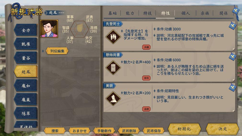 三國志漢末覇業 『新規武将』スクリーンショット