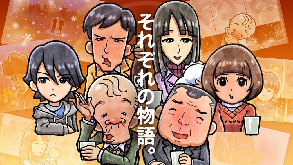 おでん屋人情物語4 Life Goes On それぞれの物語が描かれる紹介イメージ