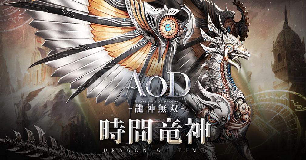 AOD 龍神無双 キャラクター『時間竜神』紹介イメージ