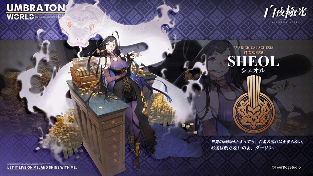 白夜極光 影ノ街のキャラクター『シェオル』紹介イメージ