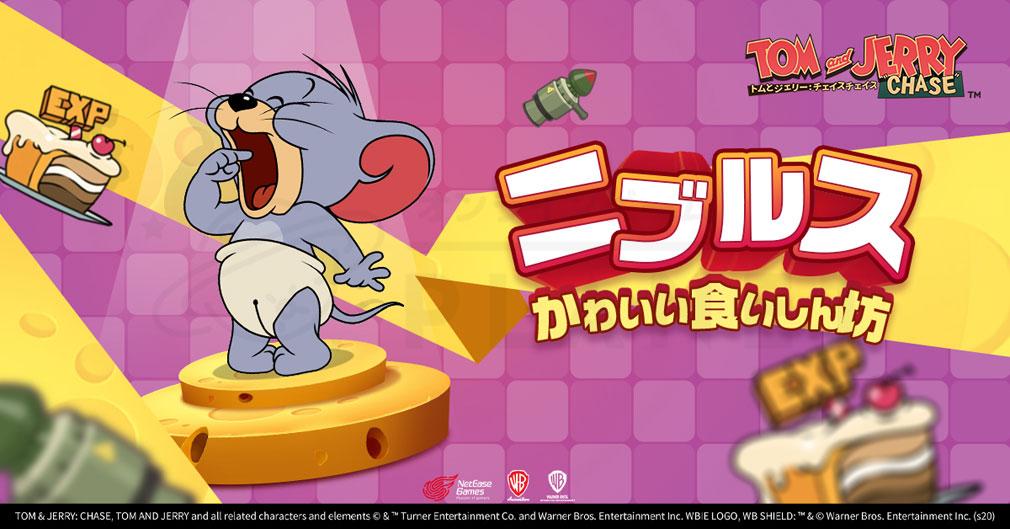 トムとジェリーチェイスチェイス ネズミ陣営キャラクター『ニブルス』紹介イメージ