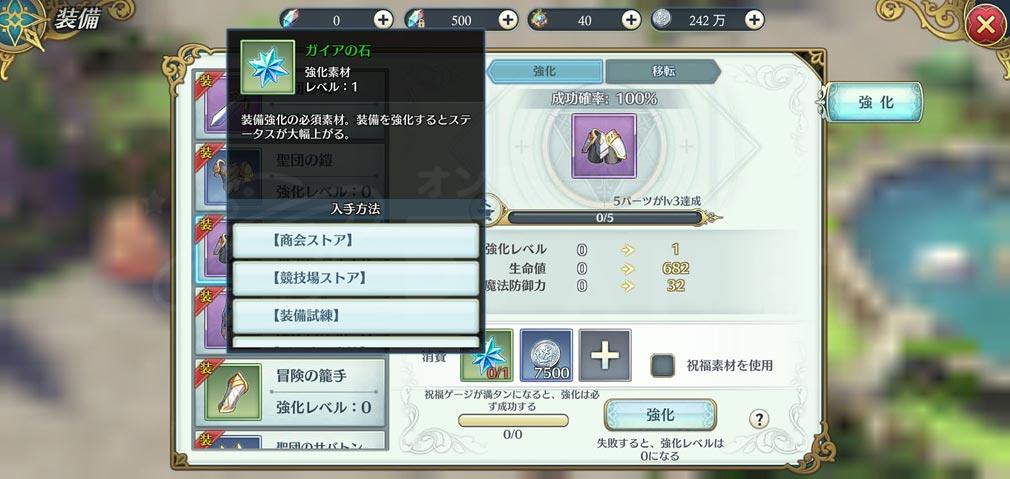 """イース6オンライン ナピシュテムの匣(Ys6) """"ガイアの石""""を使用して強化するスクリーンショット"""