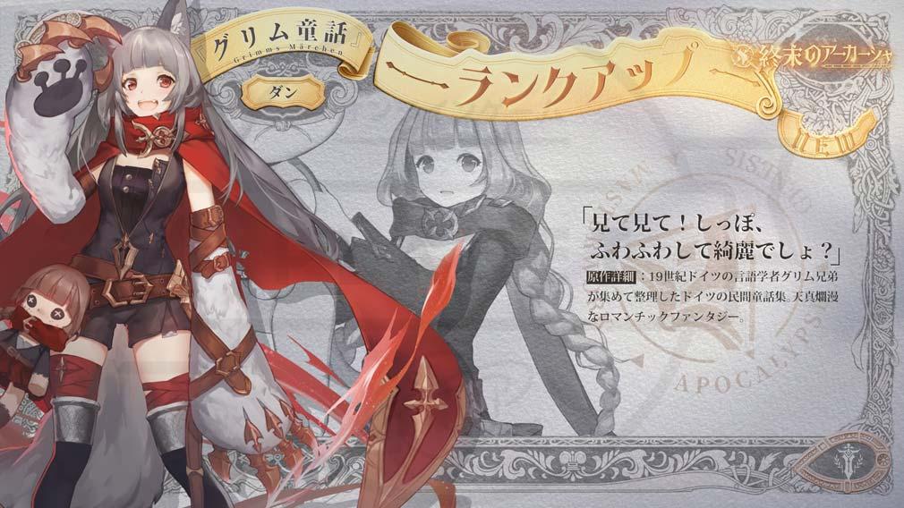 終末のアーカーシャ(終アカ) ランクアップしたキャラクター『ダン』紹介イメージ