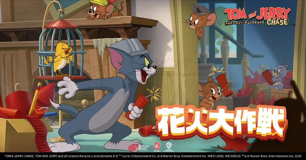 トムとジェリーチェイスチェイス ゲームモード『花火大作戦』紹介イメージ