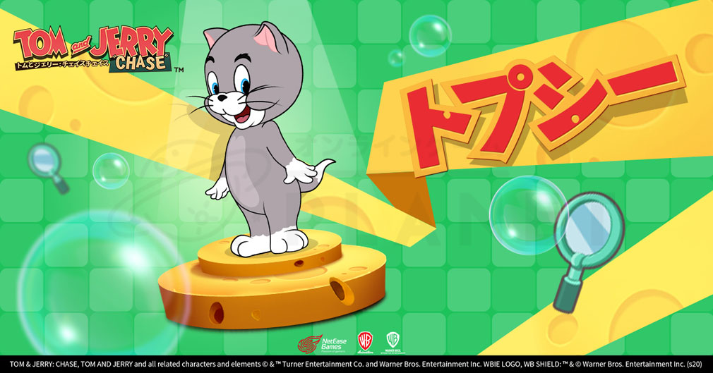 トムとジェリーチェイスチェイス ネコ陣営キャラクター『トプシー』紹介イメージ