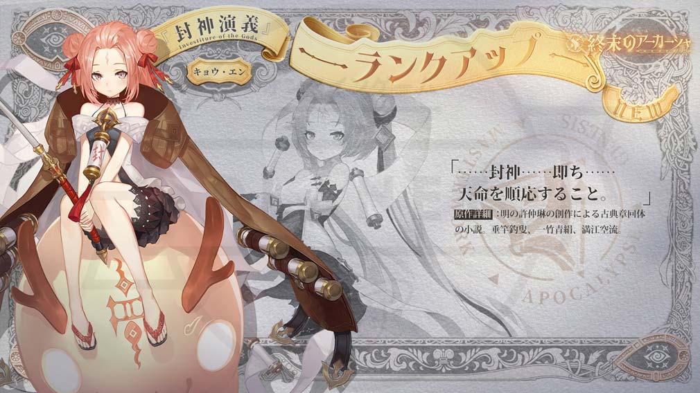 終末のアーカーシャ(終アカ) ランクアップしたキャラクター『キョウ・エン』紹介イメージ