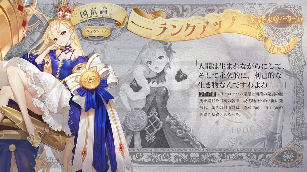 終末のアーカーシャ(終アカ) ランクアップしたキャラクター『ヴィクトリア』紹介イメージ