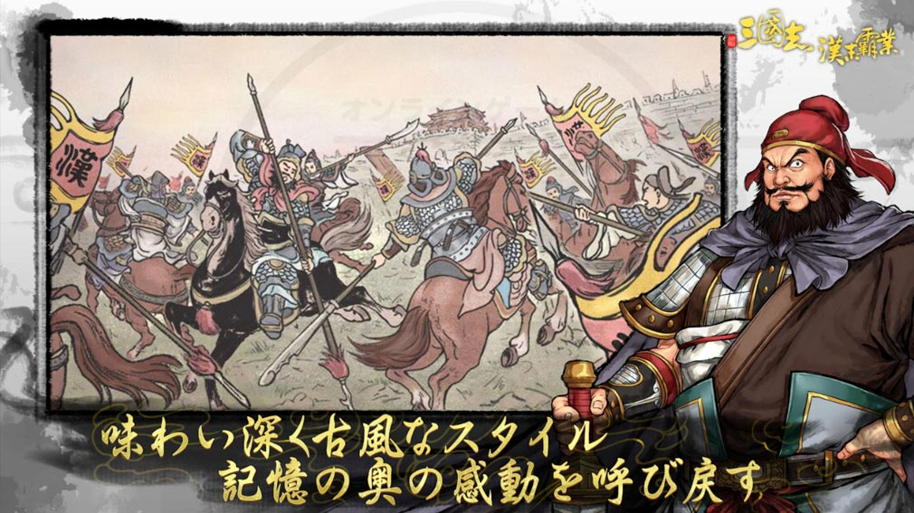 三國志漢末覇業 線画スタイルのイラスト紹介イメージ