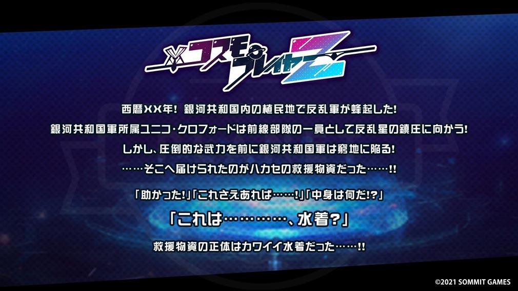 コスモプレイヤーZ 物語紹介イメージ