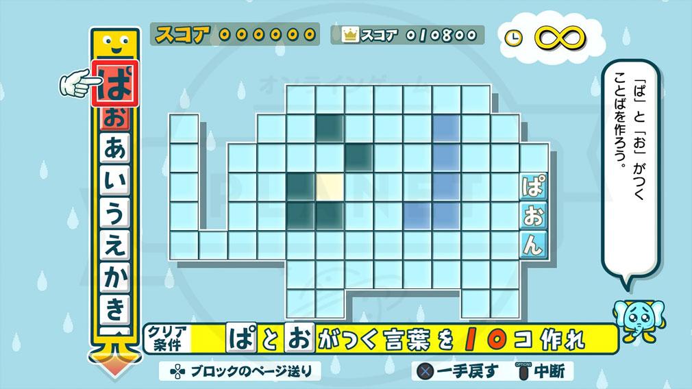 ことばのパズル もじぴったんアンコール いまどきステージ『ぱおんステージ』紹介イメージ