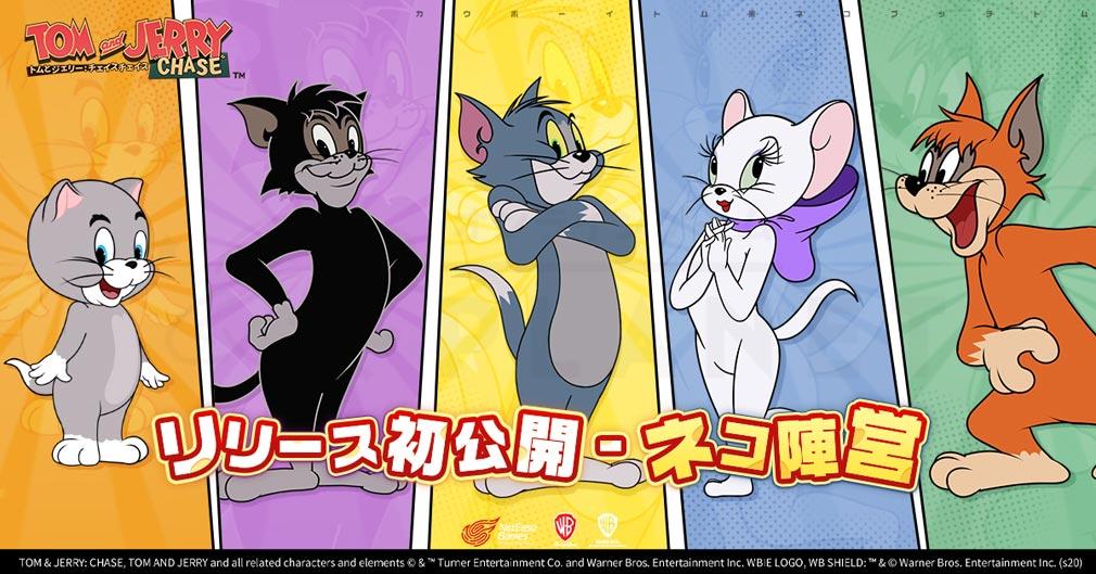 トムとジェリーチェイスチェイス 『ネコ陣営』紹介イメージ