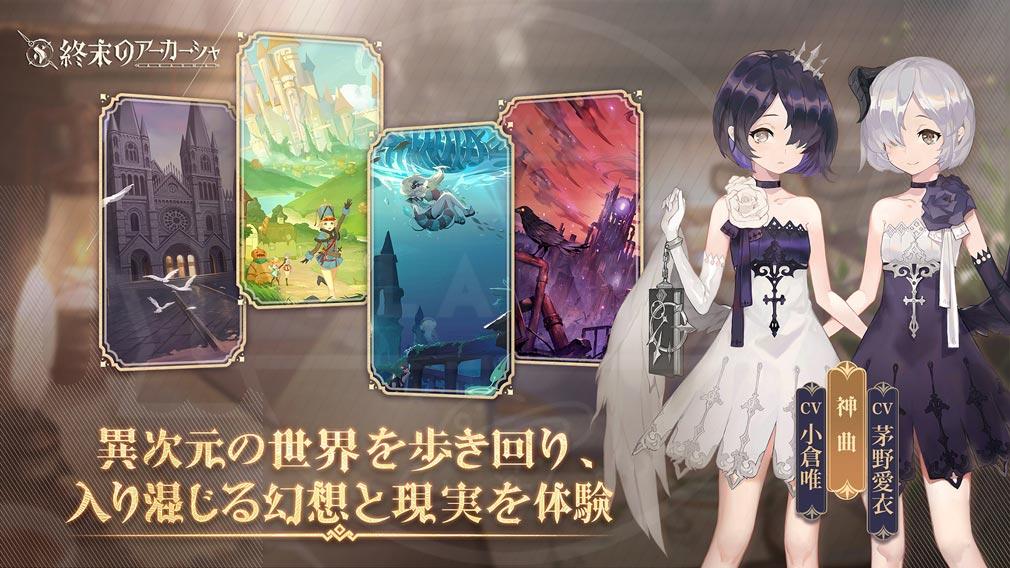 終末のアーカーシャ(終アカ) 幻想異世界紹介イメージ