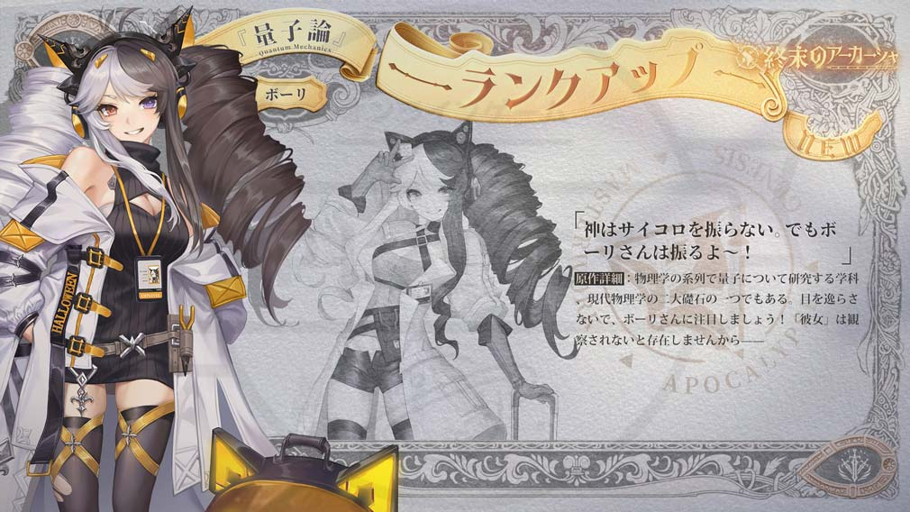 終末のアーカーシャ(終アカ) ランクアップしたキャラクター『ボーリ』紹介イメージ