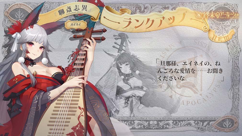終末のアーカーシャ(終アカ) ランクアップしたキャラクター『エイネイ』紹介イメージ