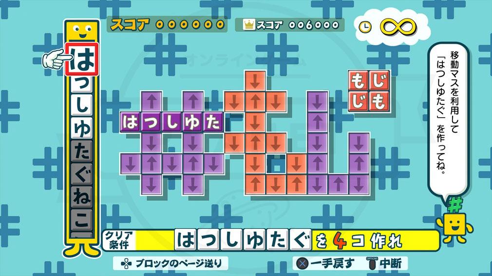 ことばのパズル もじぴったんアンコール いまどきステージ『はっしゅたぐステージ』紹介イメージ