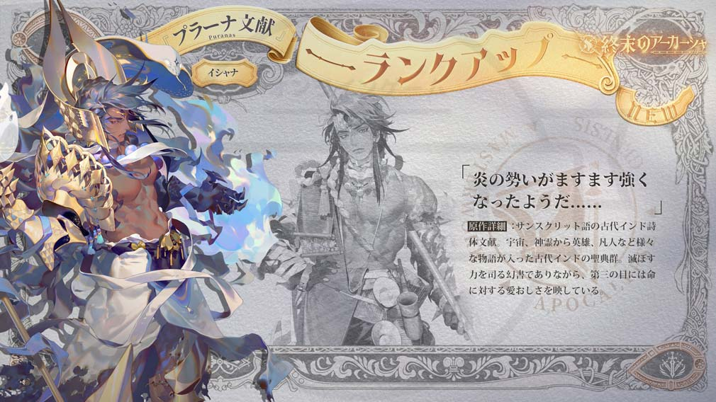 終末のアーカーシャ(終アカ) ランクアップしたキャラクター『イシャナ』紹介イメージ