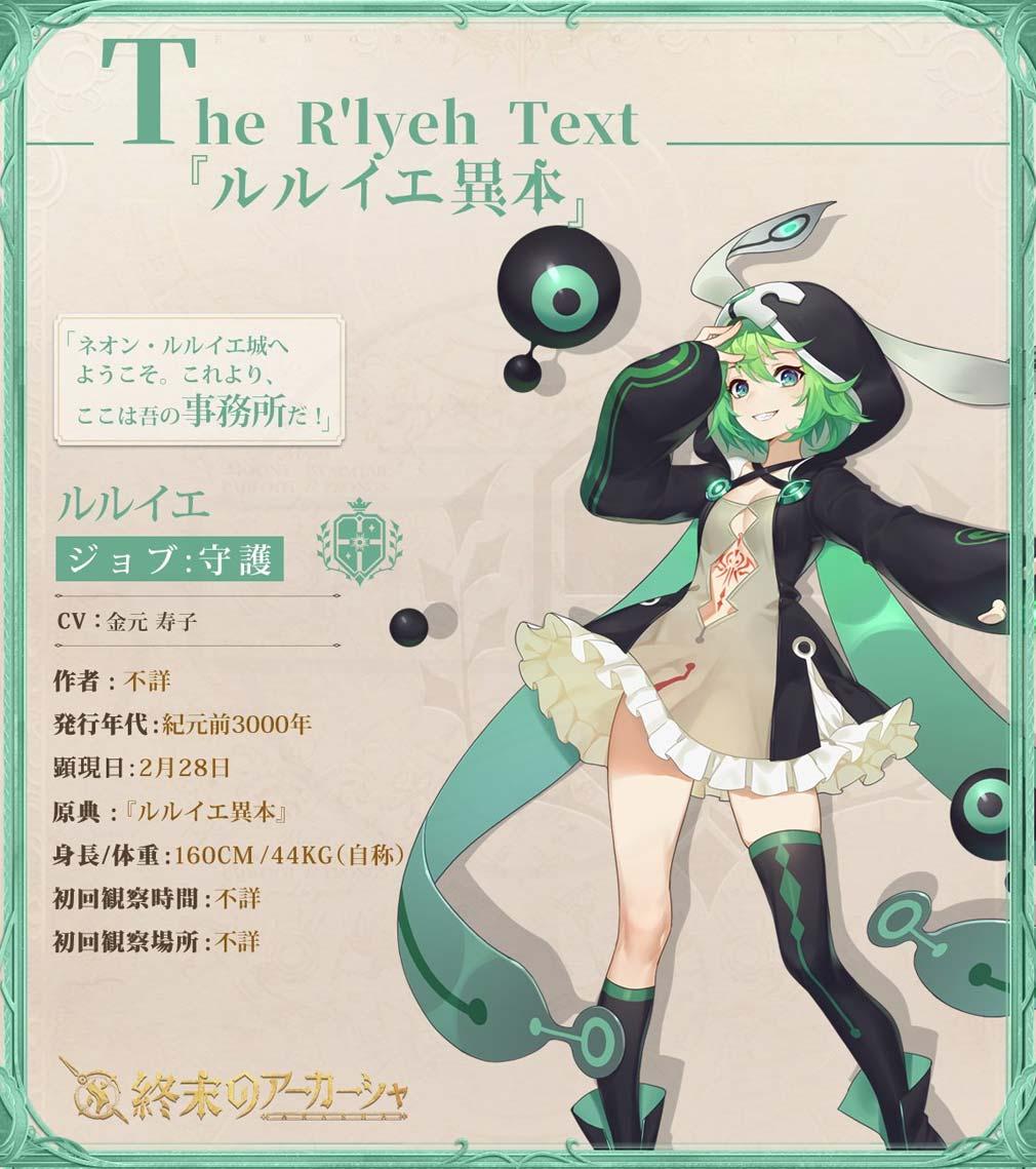終末のアーカーシャ(終アカ) キャラクター『ルルイエ』紹介イメージ
