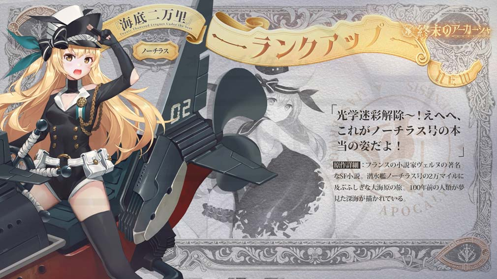 終末のアーカーシャ(終アカ) ランクアップしたキャラクター『ノーチラス』紹介イメージ