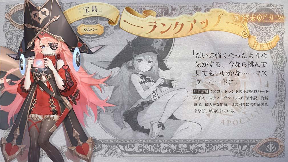終末のアーカーシャ(終アカ) ランクアップしたキャラクター『シルバー』紹介イメージ