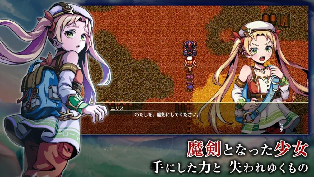 エルピシアの魔剣少女 『魔剣』となった少女紹介イメージ