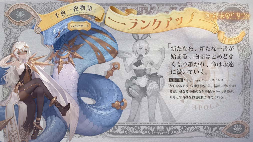 終末のアーカーシャ(終アカ) ランクアップしたキャラクター『シェヘラザード』紹介イメージ