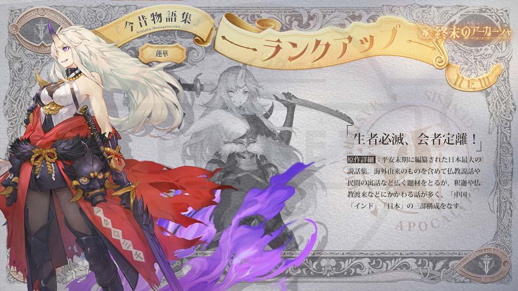 終末のアーカーシャ(終アカ) ランクアップしたキャラクター『蓮華』紹介イメージ