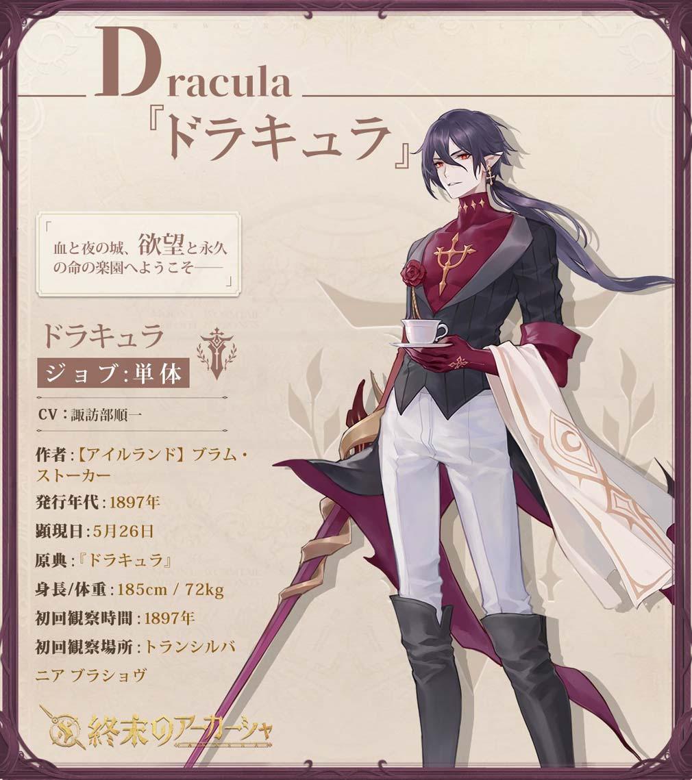 終末のアーカーシャ(終アカ) キャラクター『ドラキュラ』紹介イメージ