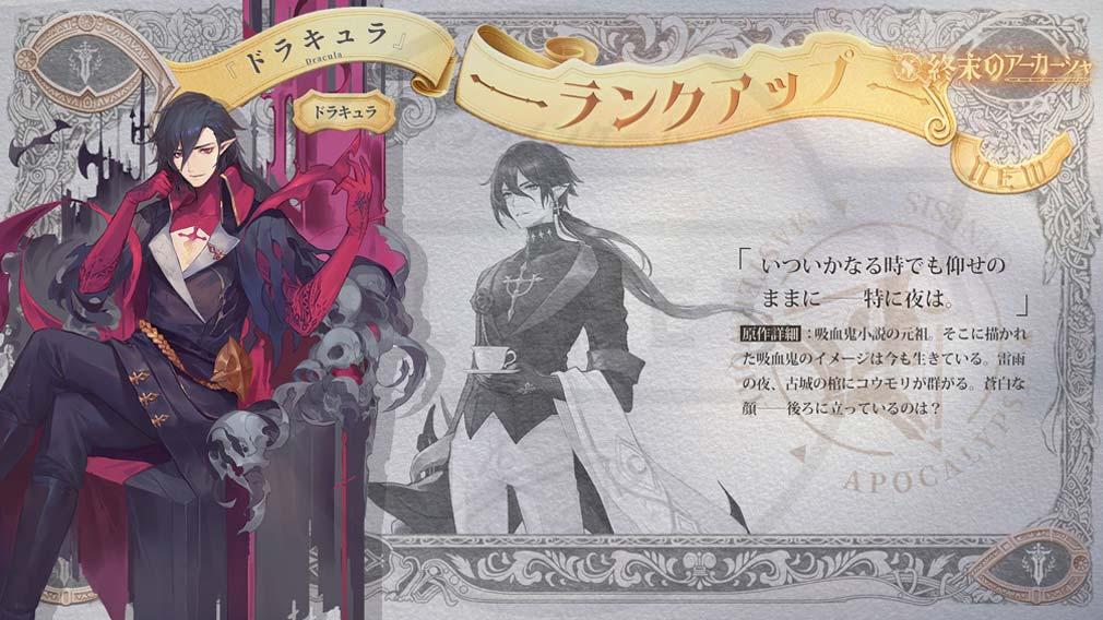 終末のアーカーシャ(終アカ) ランクアップしたキャラクター『ドラキュラ』紹介イメージ