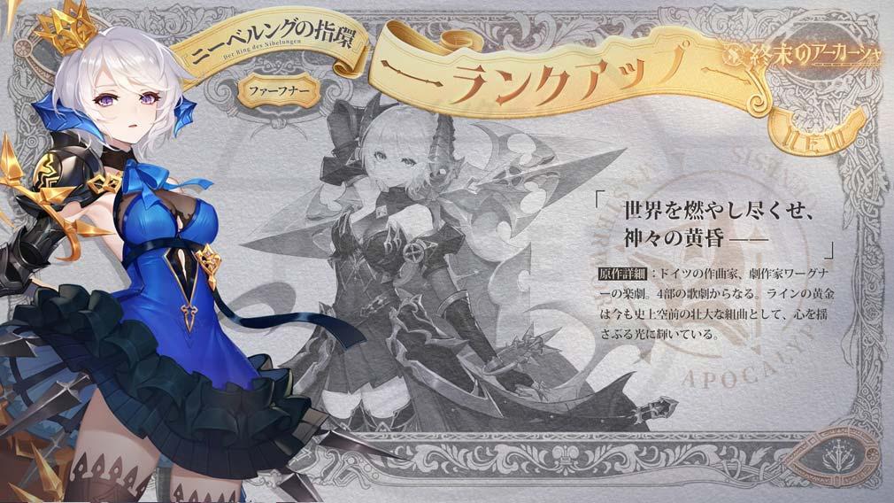 終末のアーカーシャ(終アカ) ランクアップしたキャラクター『ファーフナー』紹介イメージ