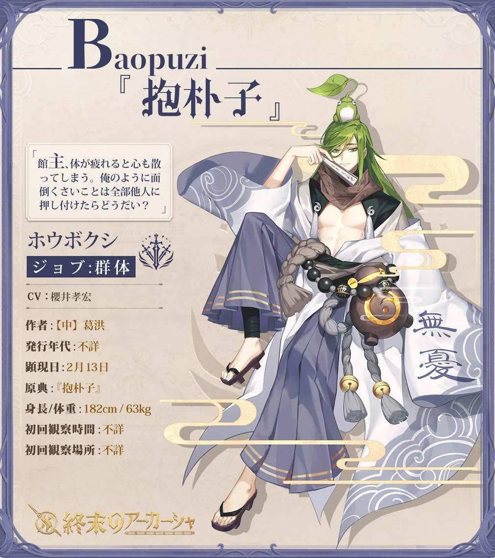 終末のアーカーシャ(終アカ) キャラクター『ホウボクシ』紹介イメージ