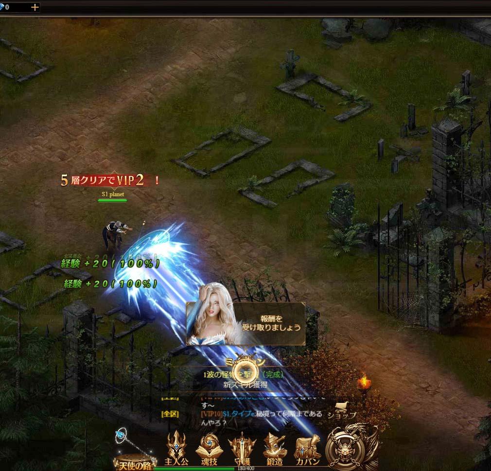 卓越伝説 画面真ん中に表示されるミッションスクリーンショット