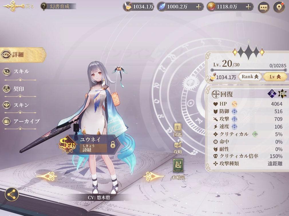 終末のアーカーシャ(終アカ) キャラクター詳細スクリーンショット