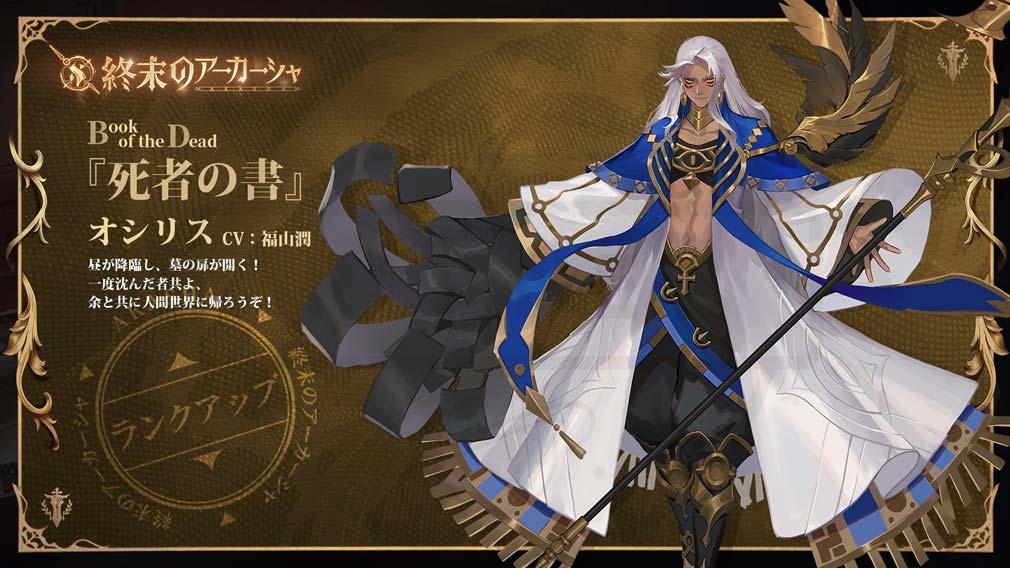 終末のアーカーシャ(終アカ) ランクアップしたキャラクター『オシリス』紹介イメージ