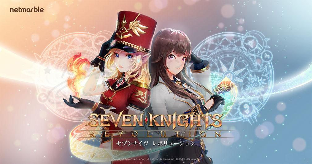 セブンナイツ レボリューション(Seven Knights Revolution)セナレボ キービジュアル