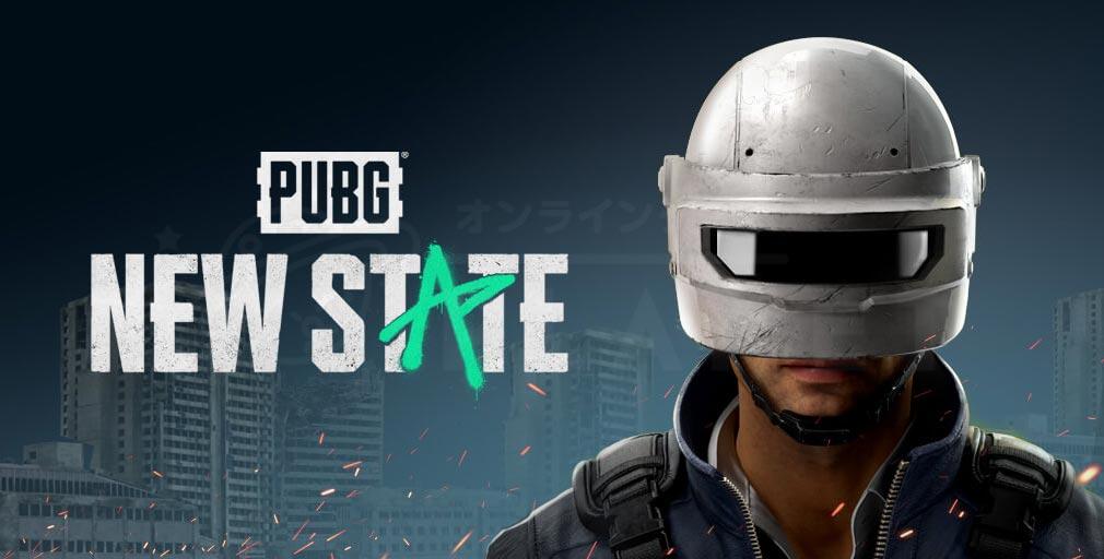PUBG NEW STATE キービジュアル