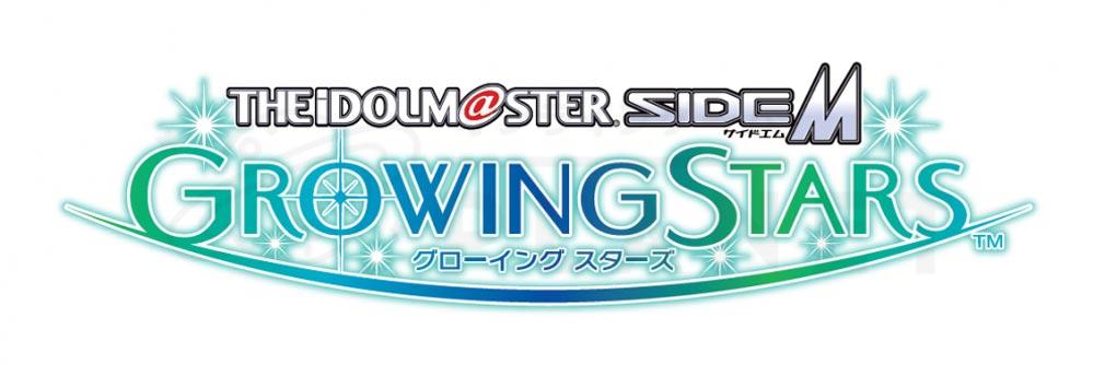 アイドルマスターSideM GROWING STARS ロゴ紹介イメージ