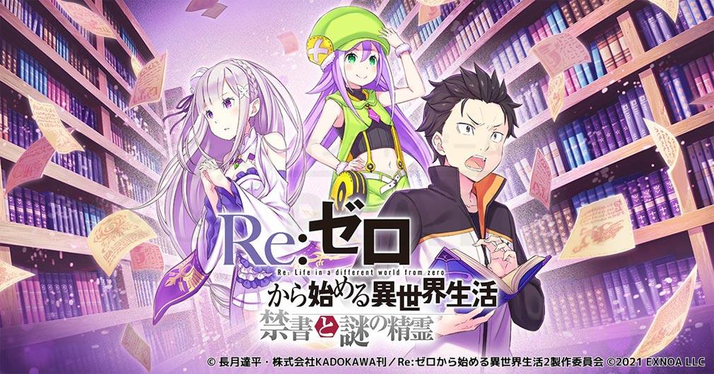 Re:ゼロから始める異世界生活 禁書と謎の精霊(リゼロ) キービジュアル