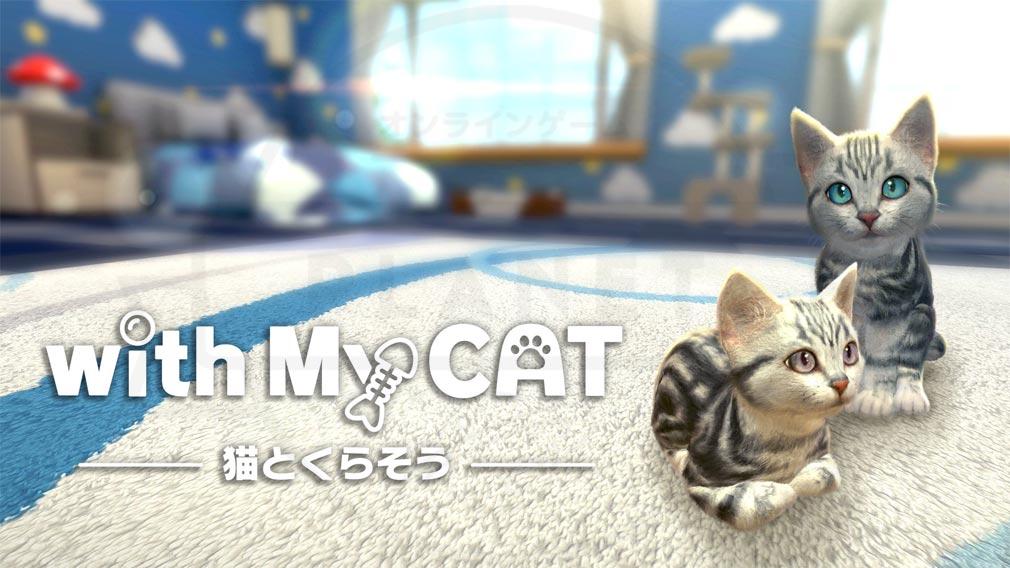 with My CAT 猫とくらそう (猫くら) キービジュアル