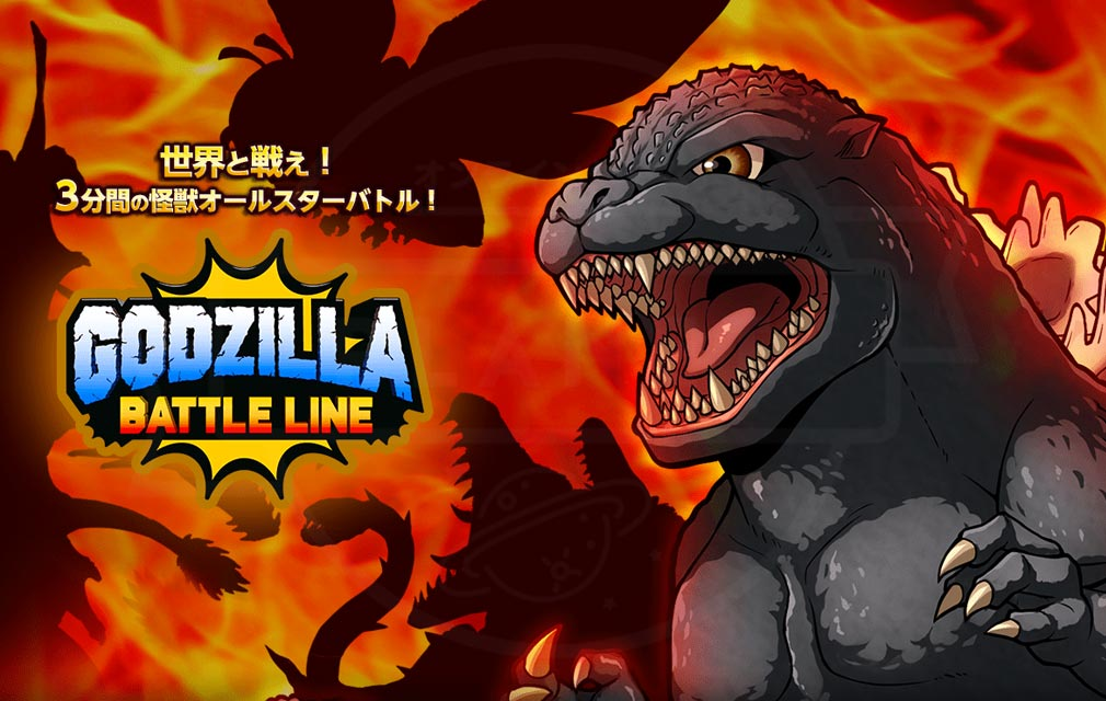 ゴジラ バトルライン(GODZILLA BATTLE LINE)ゴジバト キービジュアル